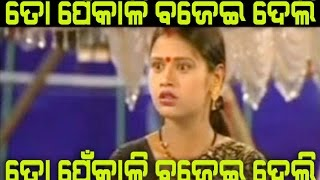 To Pen kali Bajei Deli - Odia Full jatra HD