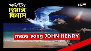 John Henry by  Hemanga Biswas ganasangeet (CHORUS) নাম তার ছিল জন হেনরি - হেমাঙ্গ বিশ্বাস