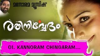 Kannoram Chingaram | Rathinirvedam