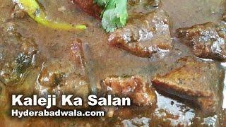 Kaleji Ka Salan Recipe Video – How to Make Hyderabadi Lamb Liver curry – Easy & Simple