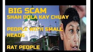 Shah Dola kay chuay- people with small heads -documentary