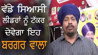 ਲੀਡਰਾਂ ਦੇ ਛਿੱਤਰ ਨਾ ਖਾਓ, ਮੇਰੇ ਬਰਗਰ ਖਾਓ: Mr Singh Food King | TV Punjab