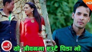 New Nepali Lok Dohori 2074/2017 | Yo Jivan Ma Eutai Pida Bho - Abhishek Kumar & Sharmila Bishwakarma