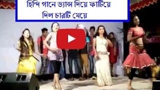 Remix Hindi video Song 4 Girls Dance Stage Full HD !! Dance Bangla Fan !!
