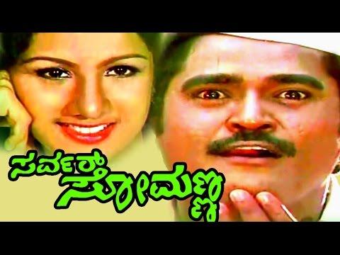Kannada comedy videos download