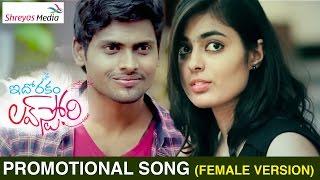 Telugu Webseries | Idhorakam Love Story Promotional Song (Female Version) | Remo | Shreyas Media