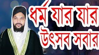 ধর্ম যার যার উৎসব সবার  এর তাফসির করলেন ! Kamrul Islam Sayed Ansari