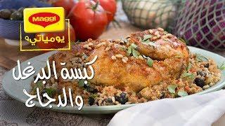 MAGGI Recipes: Chicken & Borgol Kabsa وصفات ماجي: كبسة البرغل والدجاج