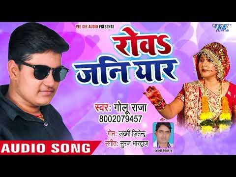 Xxx Mp4 आ गया Golu Raja का सुपरहिट नया गाना 2018 Rowa Jani Yaar Superhit Bhojpuri Hit Songs 3gp Sex