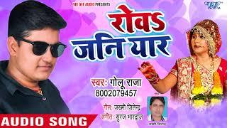#आ_गया (Golu Raja) का सुपरहिट नया गाना 2018 - Rowa Jani Yaar - Superhit Bhojpuri Hit Songs