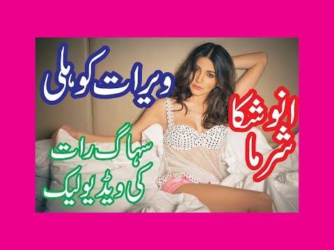 Xxx Mp4 Anushka Sharma Suhag Raat Video Leaked Anushka Sharma Virat Kohli Anushka Sharma Virat Kohli 3gp Sex