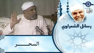 الشيخ الشعراوي | السحر