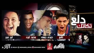 مهرجان دلع التوكتوك غناء نافع وحوده وابو عبير ومحمد اورء  توزيع ابو عبير 2017