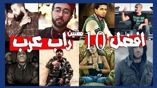 """افضل 10 مغني راب عرب """"مع الاسباب"""""""