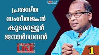 In Conversation with Kudamaloor Janardanan | Straight Line | Part 01 | Kaumudy TV