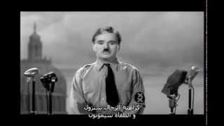 The Greatest Speech Ever Made - Charlie Chaplin ( In Arabic  مترجم )