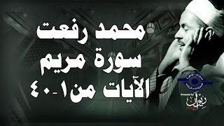 محمد رفعت - سورة مريم [الاية ١-٤٠]