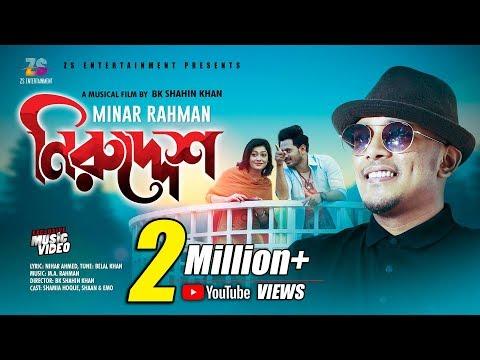 Xxx Mp4 Niruddesh Minar Bangla New Song 2019 Minar New Song 2019 3gp Sex