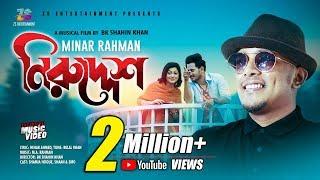 Niruddesh | Minar | Bangla New Song 2019 | Minar New Song 2019