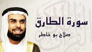 القرآن الكريم بصوت الشيخ صلاح بوخاطر لسورة الطارق