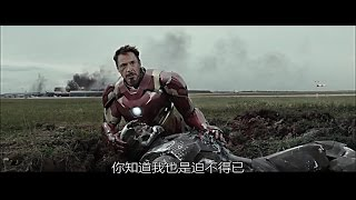 美国队长3:内战 首支中文字幕预告片 - Captain America: Civil War Official Trailer (2016)