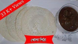 Khola Pitha ► খোলা পিঠা ► Khola Jali Pitha ► খোলাজালি পিঠা ► Kholaja Pitha ► Chitoi Pitha
