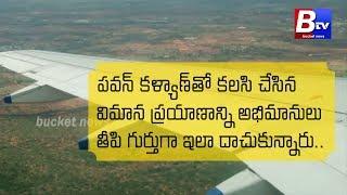 JANA SENA PAWAN FANS MEMORABLE FLIGHT JOURNEY WITH PK అభిమానులతో ప్రయాణం.. II Bucket News II