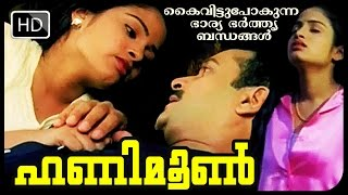 Malayalam Full Movie  Honeymoon | Malayalam Romantic full Movie | Glamour Film
