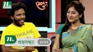 Shuvo Shondha | শুভসন্ধ্যা | Lutfor Hasan | EP 5132 | Talk Show