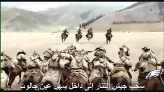 معركة عين جالوت   دقة عالية + مؤثرات صوتية    Battle of Ain Jalut HD