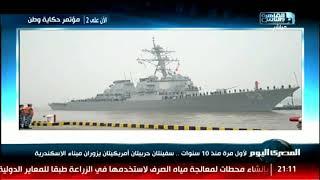 لأول مرة منذ 10 سنوات.. سفينتان حربيتان أمريكيتان يزوران ميناء الإسكندرية