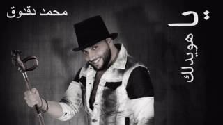 يا هويدلك _ محمد دقدوق