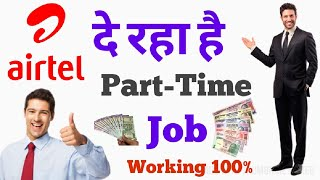 Airtel Part Time Job At Home !! Part- Time Job !! Airtel Payment Bank ! WORKING 100%