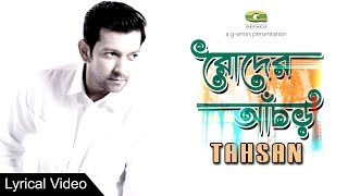 Roder Aachor | by Tahsan | New Bangla Song 2018 | Lyrical Video | ☢☢Official☢☢