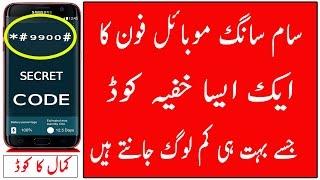 SAMSUNG SECRET CODE-2017-  INCREASE ANDROID INTERNAL Memory  -Urdu Hindi-