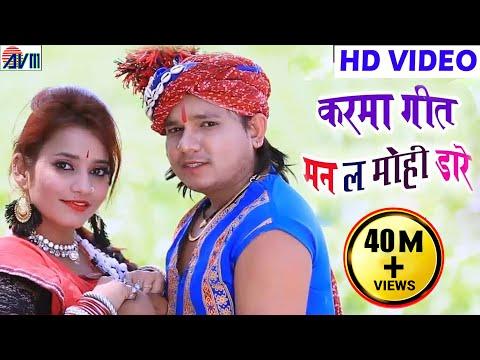 Xxx Mp4 दिलीप राय Cg Karma Geet Man La Mohi Dare Dilip Ray New Chhattisgarhi Song HD Video 2018 AVM STUDIO 3gp Sex