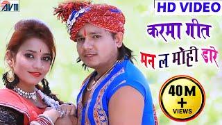 दिलीप राय-Cg Karma Geet-Man La Mohi Dare-Dilip Ray-New Chhattisgarhi Song HD Video 2018-AVM STUDIO