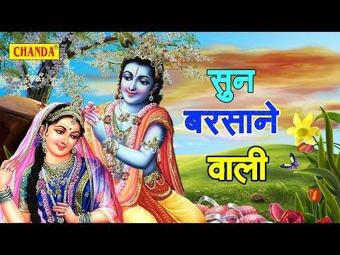Xxx Mp4 सुन बरसाने वाली Sun Barsane Wali Manish Tiwari Latest Krishan Bhajan 3gp Sex