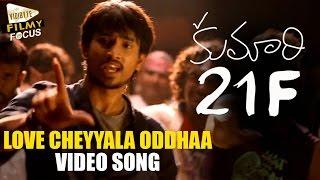 Love Cheyyala Oddhaa Video Song Trailer || Kumari 21F Songs || Raj Tarun, Hebah Patel