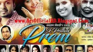 Ek Prithibi Prem/Imran/Nancy
