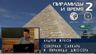 Андрей Жуков: Тайна пирамиды Джосера и подземный город Северной Саккары