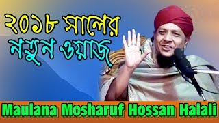 Maulana Mosharuf Hossan Halali | Ripon HD Video |