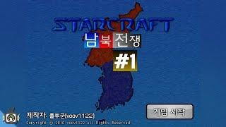 [PD대정령 플래시] 170808 스타크래프트 남북전쟁 -1