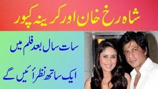 shahrukh khan and kareena kapoor together | Salute new Movie in Bollywood