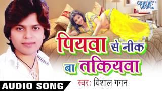 कमर में करुआ तेल लगाद | Kamar Me Karua Tel | Piyawa Se Nik | Vishal Gagan | Bhojpuri Hot Song