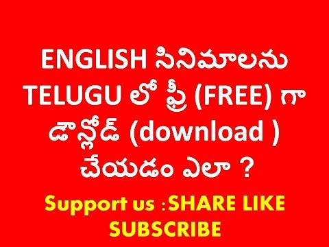 HOW HOLLYWOOD OR ENGLISH  MOVIES IN TELUGU DOWNLOAD IN 2 MINUTES