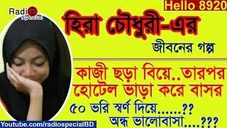 Hira Chowdhury - Jiboner Golpo - Hello 8920 - HIRA CHOWDHURY Educational Life Story by Radio Special