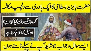 Some Mysterious Question To Hazrat Ba Yazeed Bastami R A in Urdu Hindi