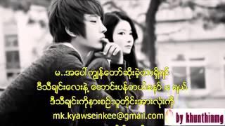 ၀န-Mix myanmar song 2014