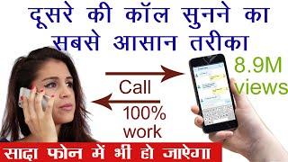 बस एक सेटिंग और सुनो किसी दूसरे की  कॉल अपने मोबाइल पर / how to get call recording